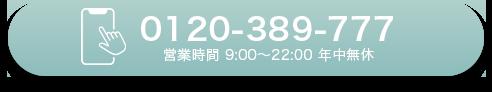 0120-389-777