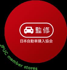 監修 日本自動車購入協会 JPUC member stores