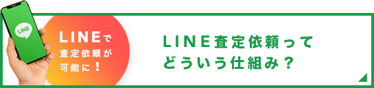 LINEで査定依頼が可能に!