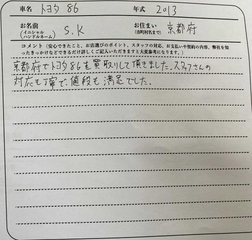 京都府でトヨタ86を買取りして頂きました。スタッフさんの対応も丁寧で、値段も満足でした。
