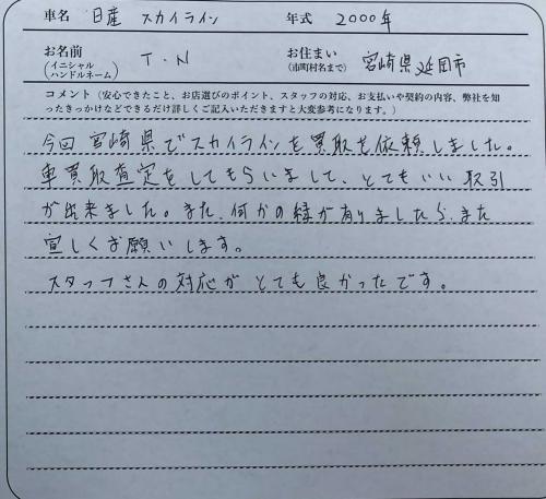 今回宮崎県でスカイラインを買取を依頼しました。車買取査定をしてもらいまして、とてもいい取引が出来ました。また、何かの縁が有りましたらまた宜しくお願いします。スタッフさんの対応がとても良かったです。