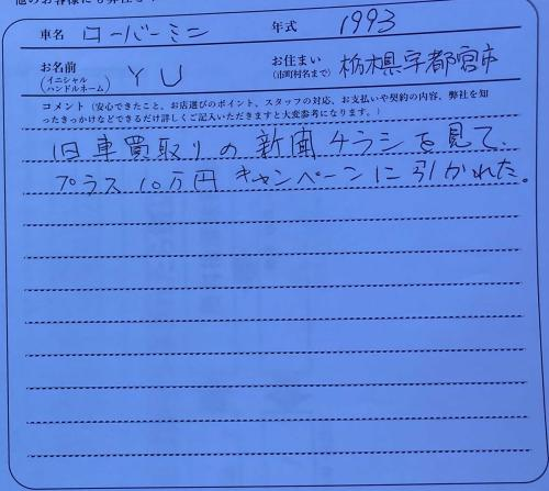 旧車買取りの新聞チラシを見て、プラス10万円キャンペーンに引かれた。