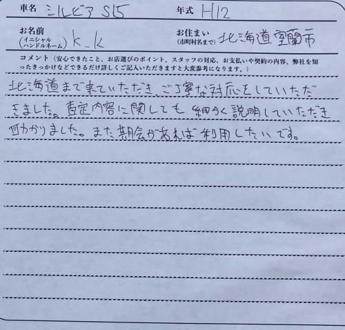 北海道まで来ていただき、ご丁寧な対応をしていただきました。査定内容に関しても細かく説明していただき助かりました。また期会があれば利用したいです。
